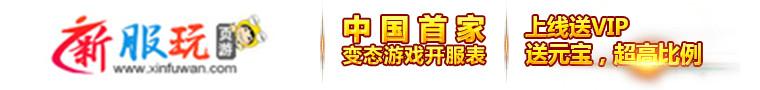 稀有网页游戏-仙纪出新版SF啦!仙纪SF!首服,上线即赠200万绑元+2000万金币+100%爆率,元(1)