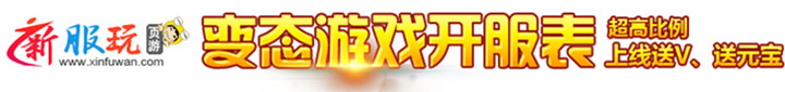 稀有网页游戏-仙纪出新版SF啦!仙纪SF!首服,上线即赠200万绑元+2000万金币+100%爆率,元(3)